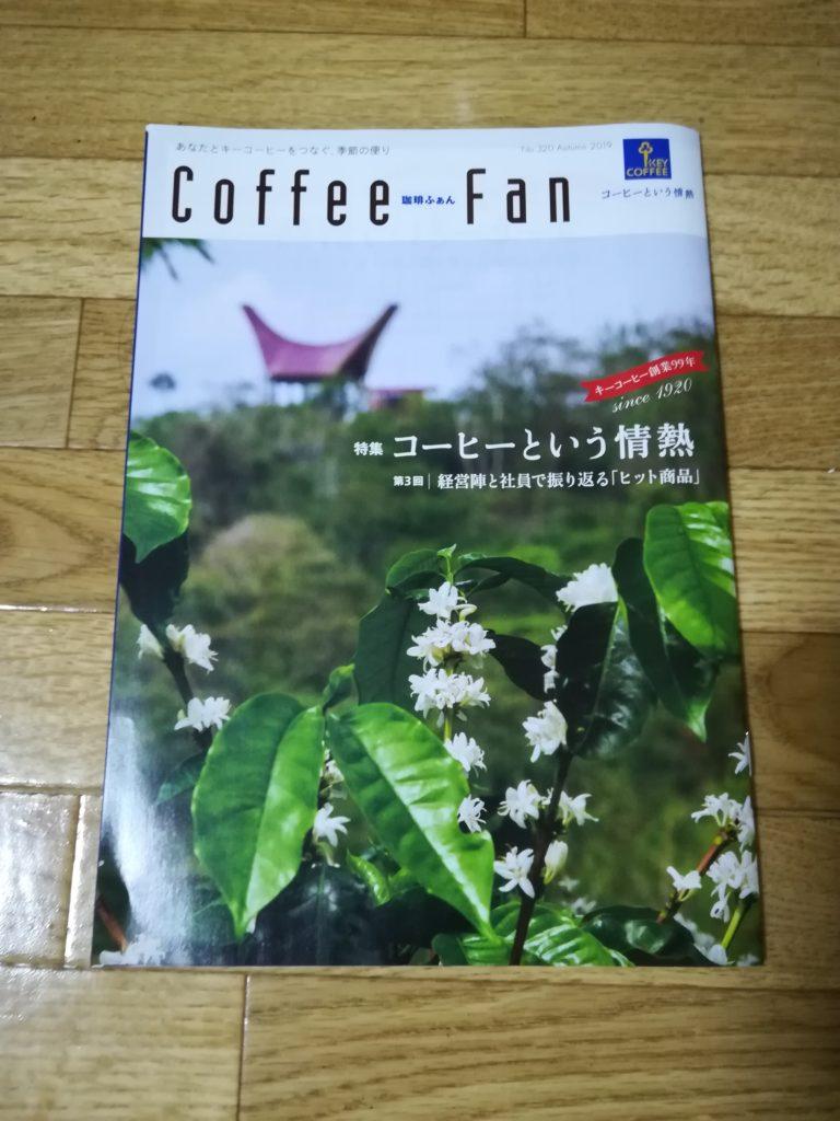コーヒーファン